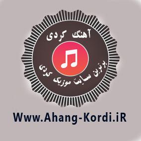 55 - دانلود آهنگ دنیا هی دنیا بیمه اسیر چویل لیلا