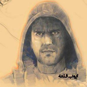 Ayob Ghaleh 1 1 300x300 1 - دانلود آهنگ  ایوب قلعه به نام غروب پادگان