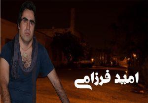 Omid Farzami 300x210 1 - دانلود آهنگ   امید فرزامی به نام آهوی زخمی