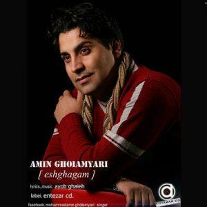 Amin Gholamyari   Eshghagam 300x300 - دانلود آهنگ دیه شو دیمه خو نازنین از محمد امین غلامیاری