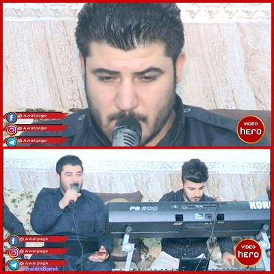 Awat Bokani Khiali To - دانلود آهنگ آوات بوکانی به نام شوانی تنیایی