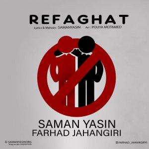 Farhad Jahangiri Ft. Saman Yasin Refaghat - دانلود آهنگ فرهاد جهانگیری و سامان یاسین به نام رفاقت