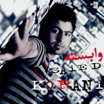 Saeed Korani - دانلود آهنگ سعید کرانی به نام وابسته