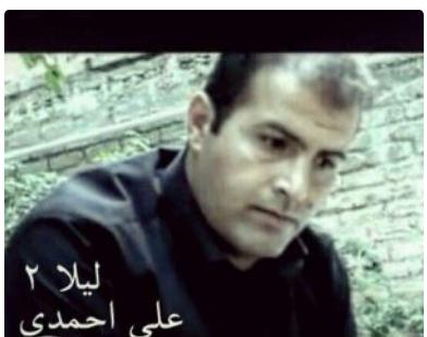 b997d03a c3ef 4d9c 8d13 0fa92c2dca4f - دانلود آهنگ بسیار زیبای علی احمدی به نام لیلا 2