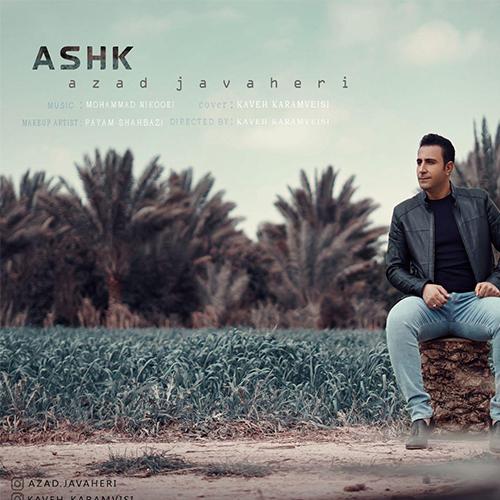 Azad Javaheri Ashk - دانلود آهنگ آزاد جواهری به نام اشک