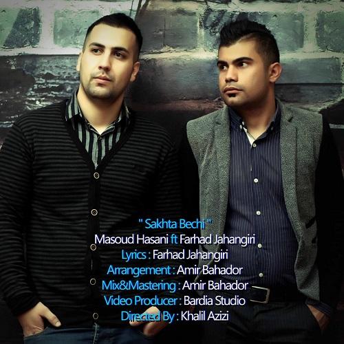 Farhad Jahangiri Ft Masoud Hassani Sakhta Bechi 1 - دانلود آهنگ فرهاد جهانگیری و مسعود حسنی به نام سخته بچی