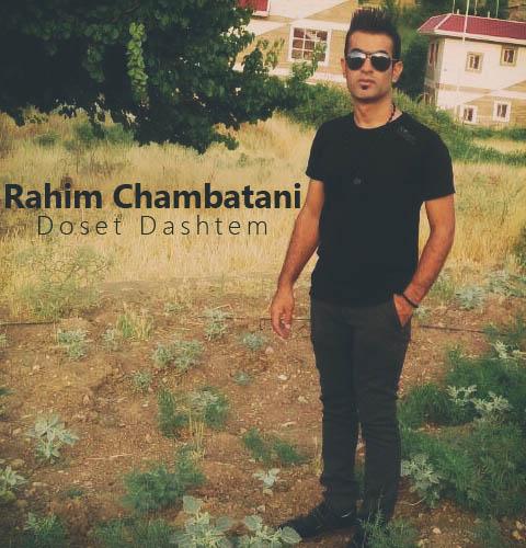 Rahim 1 - دانلود آهنگ رحیم چمبتانی به نام دوست داشتم