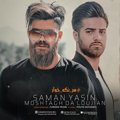 Saman Yasin And Moshtagh Daloujian Sar Naka Khoar - دانلود اهنگ سامان یاسین و مشتاق دلوجیان  سر نکه خوار