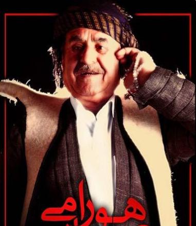 ahang kordi.ir 5 - دانلود ریمیکس شاد کردی از عثمان هورامی