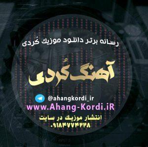 logooo 1 300x297 1 300x297 1 - دانلود آهنگ محمد امیری به نام سه راگی مسکن