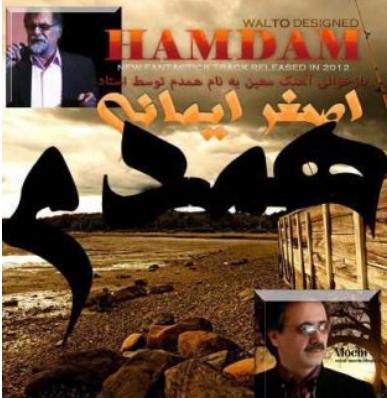 Download New Music By Asghar Imani – Hamdam  - دانلود اهنگ اصغر ایمانی به نام همدم