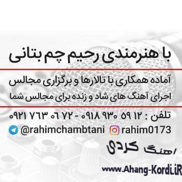 photo 2019 06 10 14 38 09 - دانلود آلبوم جدید رحیم چمبتانی 2019 شاد و گریان