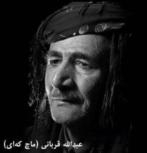 Abdollah Ghorbani www.ahang kordi.ir  288x300 1 - دانلود آهنگ هنرمند عبدالله قربانی بنام گهلاویژ