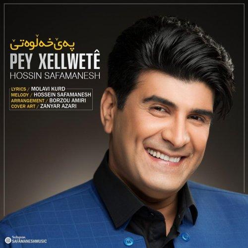 Hossein Safamanesh Pey Xallwati - دانلود آهنگ حسین صفامنش به نام پی خلوتی