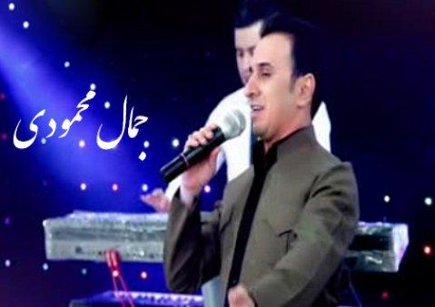 Jamal Mahmodi Maro MAro 1 - دانلود آهنگ کردی شاد مریوان از جمال محمودی