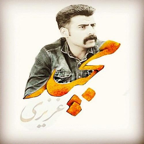 Majid Azizi 1 - دانلود آهنگ لری مجید عزیزی به نام مریم مریم
