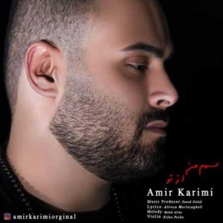 Amir Karimi sahme man az to www.ahang kordi.ir  - دانلود آهنگ امیر کریمی بنام سهم من از تو