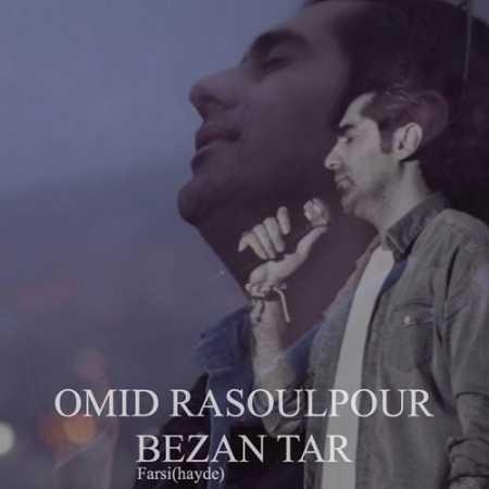 Omid Rasoulpour Bezan Tar www.ahang kordi.ir  - دانلود آهنگ امید رسول پور بنام بزن تار
