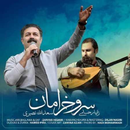 Sadollah Nasiri Zanyar Hesami Sarve Kharaman www.ahang kordi.ir  - دانلود آهنگ سعدالله نصیری و زانیار حسامی بنام سرو خرامان