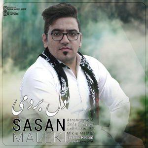 Sasan Maleki Del Berdme 300x300 - دانلود آهنگ ساسان ملکی بنام دل بردمی