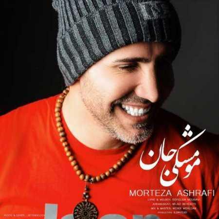 Morteza Ashrafi Moo Meshki Jan www.ahang kordi.ir  - دانلود آهنگ مرتضی اشرفی بنام مو مشکی جان
