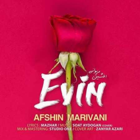 Afshin Marivani Evin www.ahang kordi.ir  - دانلود آهنگ افشین مریوانی بنام اوین