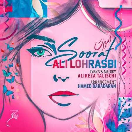 Ali Lohrasbi Soorat www.ahang kordi.ir  - دانلود آهنگ علی لهراسبی بنام  صورت