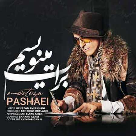 Morteza Pashaei Barat Minevisam www.ahang kordi.ir  - دانلود آهنگ مرتضی پاشایی بنام  برات مینویسم
