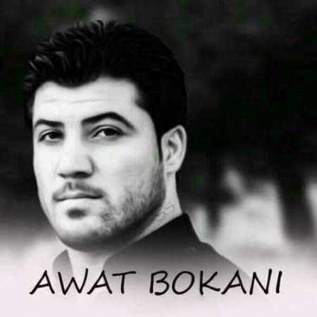 Awat Bokani Davai Roinet www.ahang kordi.ir  - دانلود آهنگ آوات بوکانی بنام دوایی روینت