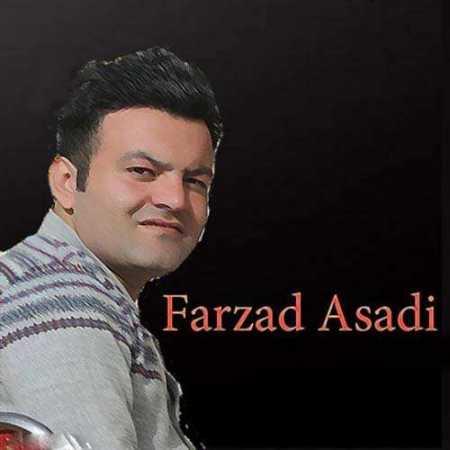 Farzad Asadi Shonemo Shila www.ahang kordi.ir  - دانلود آهنگ فرزاد اسدی بنام شه ونمو شیلان