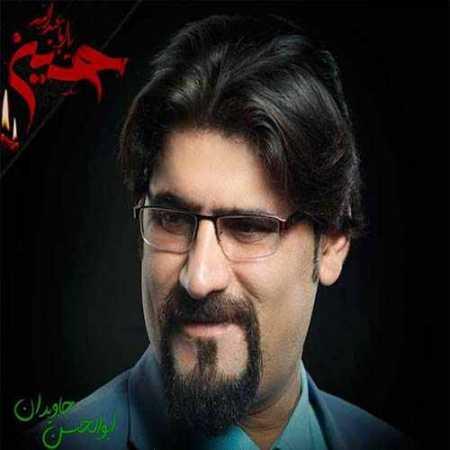 Aboalhasan Javidan Pahlavon Karbala www.ahang kordi.ir  - دانلود آهنگ ابوالحسن جاویدان بنام  پهلوون کربلا