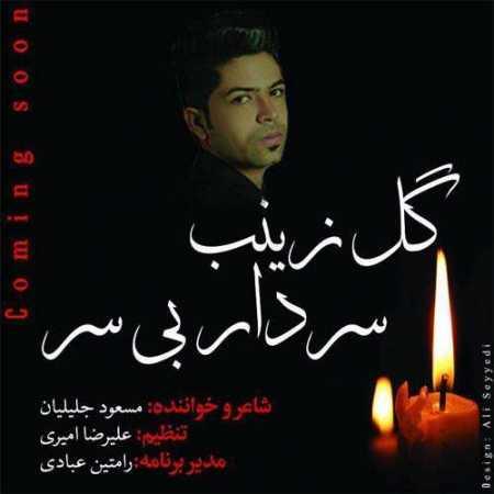 Masoud Jalilian Sardare Bi Sar Gole Zinab www.ahang kordi.ir  - دانلود آهنگ مسعود جلیلیان بنام سردار بی سر و گل زینب