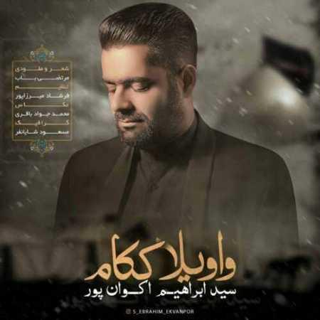 sieed ebrahiim vavila www.ahang kordi.ir  - دانلود آهنگ سید ابراهیم اکوان پور بنام واویلا ککام