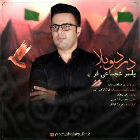 yaser shojaii far dad bala www.ahang kordi.ir  - دانلود آهنگ یاسر شجاعی فر بنام درد و بلا