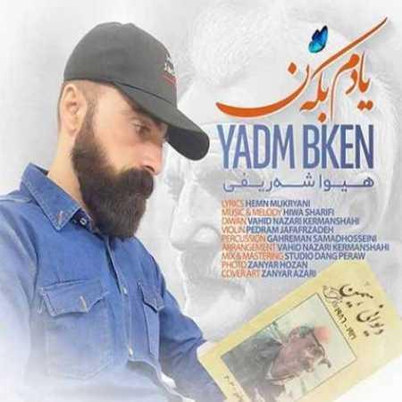 Hiva Sharifi Yadem Bekan www.ahang kordi.ir  - دانلود آهنگ هیوا شریفی بنام یادم بکه ن