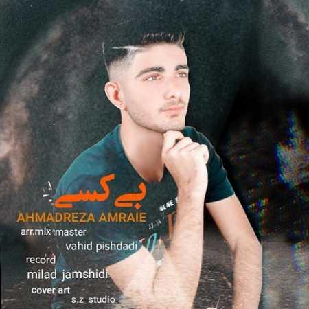 Ahmadreza Amraei Bi Kasi www.ahang kordi.ir  - دانلود آهنگ احمدرضا امرایی بنام  بی کسی