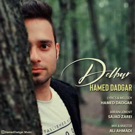 Hamed Dadgar Delbar www.ahang kordi.ir  - دانلود آهنگ حامد دادگر بنام دلبر