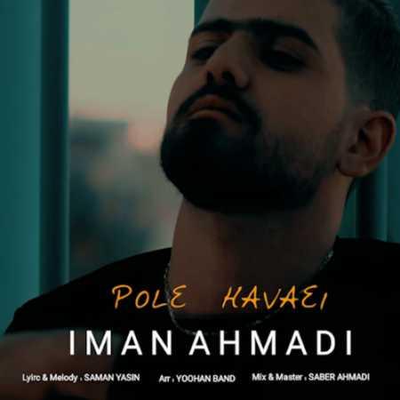 Iman Ahmadi Pole Havaei www.ahang kordi.ir  - دانلود آهنگ ایمان احمدی  بنام پل هوایی