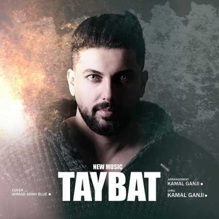 Kamal Ganji Taybat www.ahang kordi.ir  - دانلود آهنگ کمال گنجی  بنام تایبه ت
