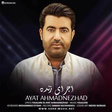Ayat Ahmadnezhad 4 New Track www.ahang kordi.ir  - دانلود آهنگ آیت احمدنژاد بنام مراسمی