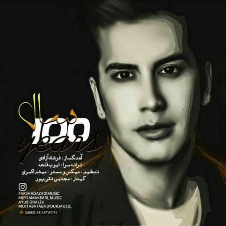 Farshad Azadi 100 Sal www.ahang kordi.ir  - دانلود آهنگ فرشاد آزادی بنام صد سال