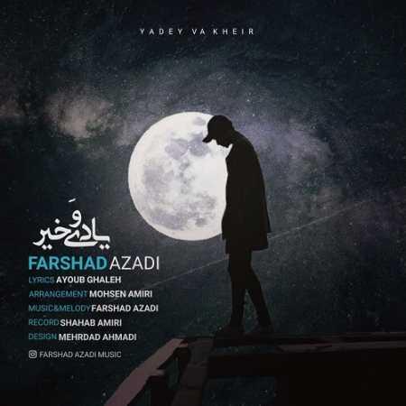 Farshad Azadi Yadi Va Kheir www.ahang kordi.ir  - دانلود آهنگ فرشاد آزادی بنام یادی و خیر