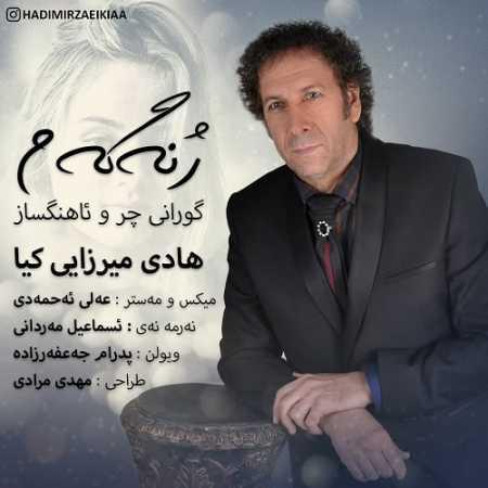 Hadi Mirzaei Kia Zhenagam www.ahang kordi.ir  - دانلود آهنگ هادی میرزایی کیا بنام ژنه گه م