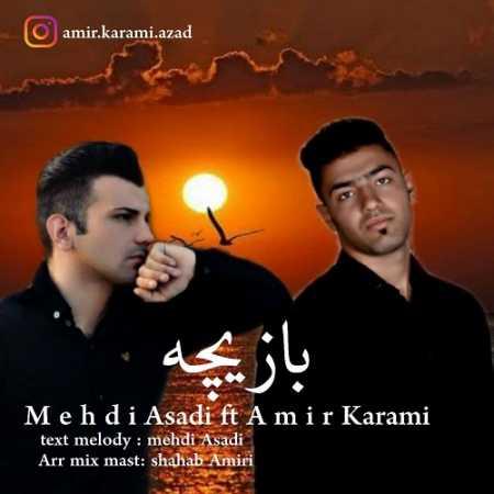 Mehdi Asadi Amir Karami Bazicha www.ahang kordi.ir  - دانلود آهنگ مهدی اسدی و امیر کرمی بنام بازیچه