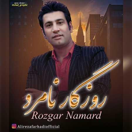 Alireza Farhadi Roozegare Namard www.ahang kordi.ir  - دانلود آهنگ علیرضا فرهادی بنام روزگار نامرد