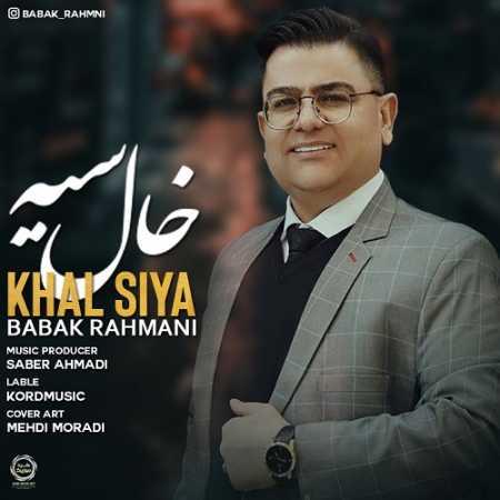 Babak Rahmani Khal Siya www.ahang kordi.ir  - دانلود آهنگ بابک رحمانی بنام خال سیه