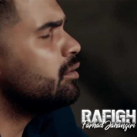 Farhad Jahangiri Rafigh www.ahang kordi.ir  - دانلود آهنگ فرهاد جهانگیری بنام رفیق