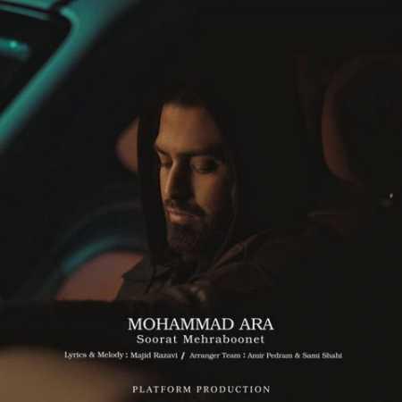 Mohammad Ara Soorat Mehraboonet www.ahang kordi.ir  - دانلود آهنگ محمد آرا  بنام صورت مهربونت