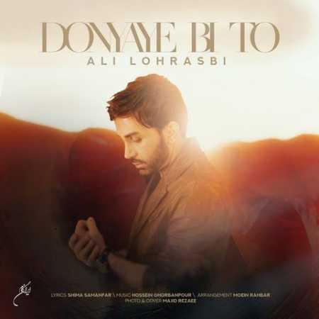 Ali Lohrasbi Donyaye Bi To www.ahang kordi.ir  - دانلود آهنگ علی لهراسبی بنام دنیای بی تو