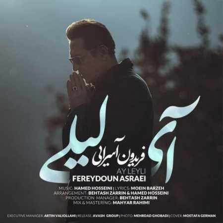 Fereydoun Asraei Ay Leyli www.ahang kordi.ir  - دانلود آهنگ فریدون آسرایی بنام  آی لیلی